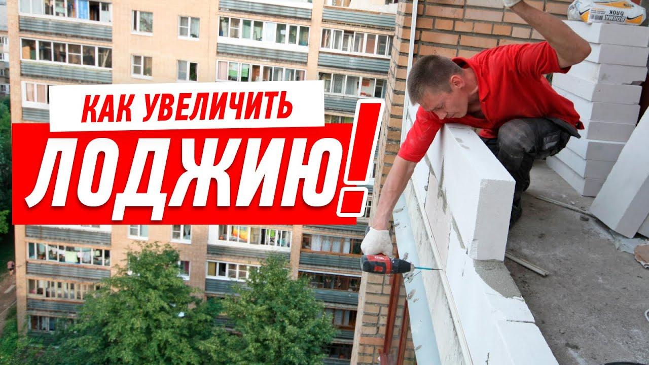 Как увеличить лоджию на 15 см без СМС. Мастер-класс Алексея Земскова