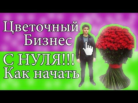 Комнатные цветы. Цветочный бизнес с нуля. Как заработать деньги. Бизнес с нуля. Комнатные растения.