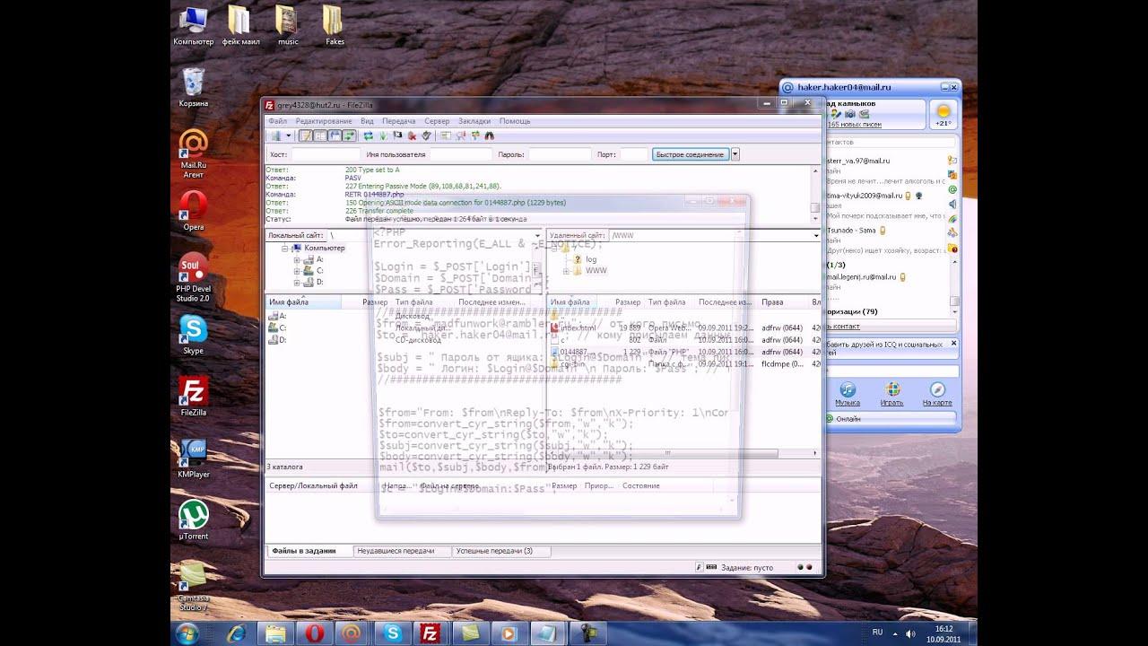 Создам фейк программу маил агента через Devel Studio.avi.