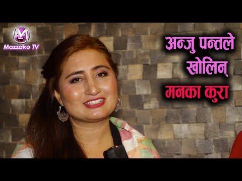 भ्यालेन्टाईनमा अन्जु पन्तले खोलिन् मनका कुरा || Singer Anju Pant || Mazzako TV
