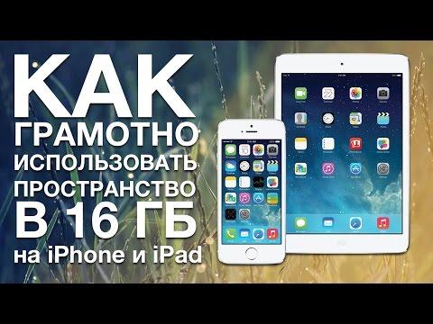 Как грамотно использовать 16 ГБ пространства на iPhone и iPad