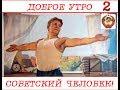 Доброе утро Советский человек 2 mp3