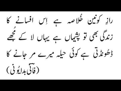 fani badayuni: ik muamma: hamid ali khan فانی: اک معما: حامد علیخان