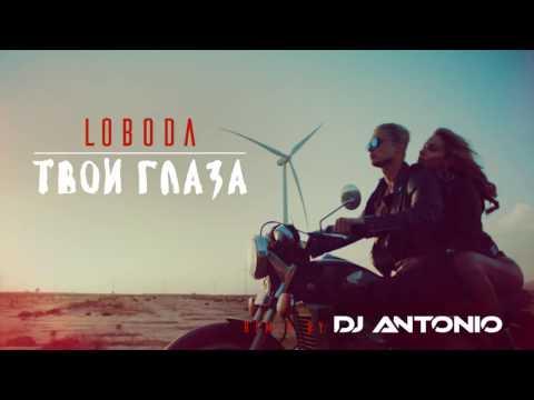 LOBODA — Твои Глаза [DJ Antonio Extended REMIX]