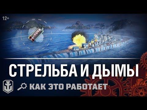Как это работает: Стрельба и дымы  | World of Warships