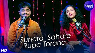 Sunara  Sahare Rupa Torana | Tate mo rana | Cover Song by Abhimanyu & Sanchita | Sidharth Music