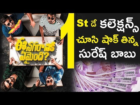 Ee Nagaraniki Emaindi Movie 1st Day Box Office Collections | Tollywood Nagar