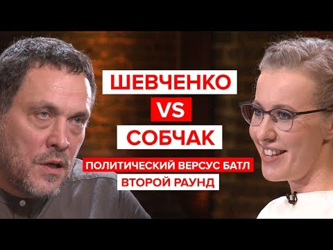 Шевченко против Собчак. Второй раунд. Политический версус батл.