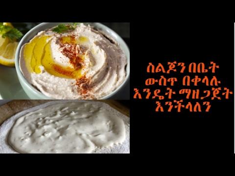Ethiopia: ስልጆን በቤት ውስጥ  በቀላሉ እንዴት ማዘጋጀት እንችላለን