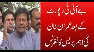 Imran Khan's Press Conference after JIT Report | Neo News