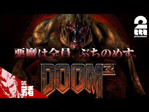 Online doom3 movie