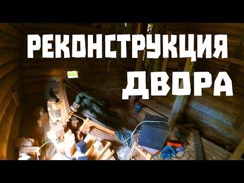 РЕКОНСТРУКЦИЯ ДВОРА!!!ДЕЛАЕМ ДВУХЭТАЖНЫЙ сарай для животных!!!