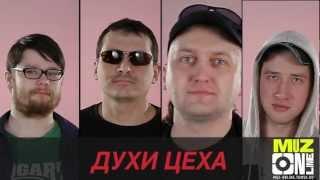 Посмотреть ролик - Ролик: Промо-ролик группы Духи Цеха духи цех