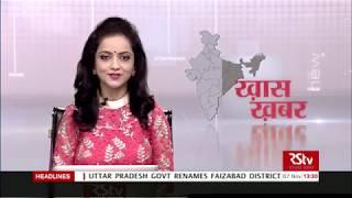 Hindi News Bulletin | हिंदी समाचार बुलेटिन – Nov 07, 2018 (1:30 pm)