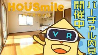 中吉野町 アパート 3LDKの動画説明