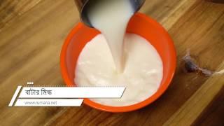 বাটার মিল্ক   Bangla Butter Milk Recipe