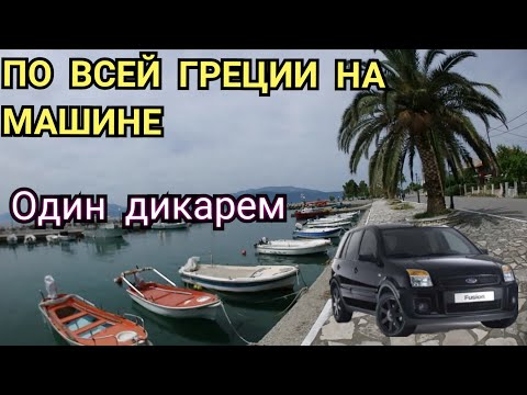 Дикарем по Греции отель за 800 рублей...и многое другое..