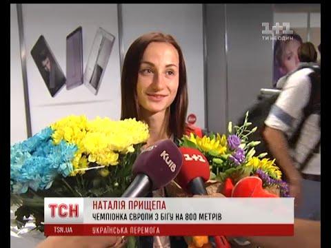 Чемпіонка Європи Наталія Прищепа повернулася до України