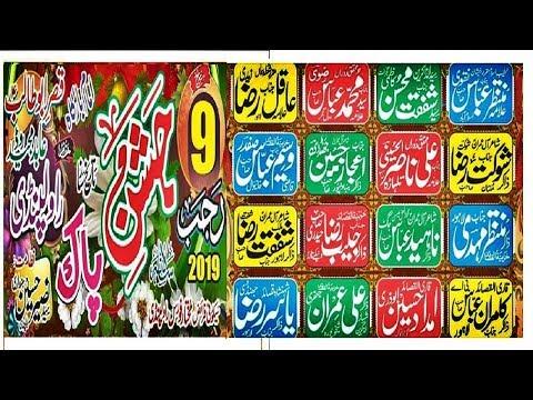 Live Jashan 9 Rajab 2019 Qasar Abu Talib Rawalpindi