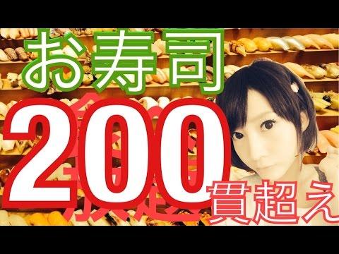 【大食い】お寿司食べ放題!200貫超え!【木下ゆうか】