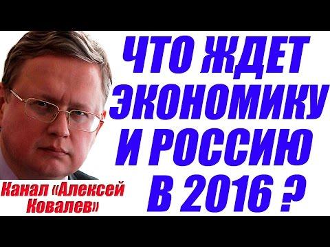 Михаил Делягин – Будущее рубля, экономики, России и Путина в 2016 году?
