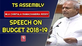 BJP MLA Chintala Ramachandra Reddy Speech On Budget 2018-19 | Telangana Assembly