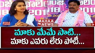 Mahakutami Leaders Only Desire Is Power | TRS Pailla Shekar Reddy | KCR Schemes | Challenge 2018#2