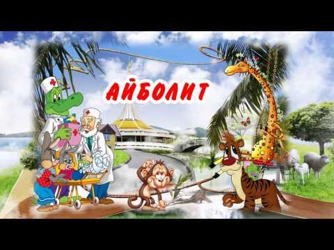 Айболит (аудиосказка для детей)
