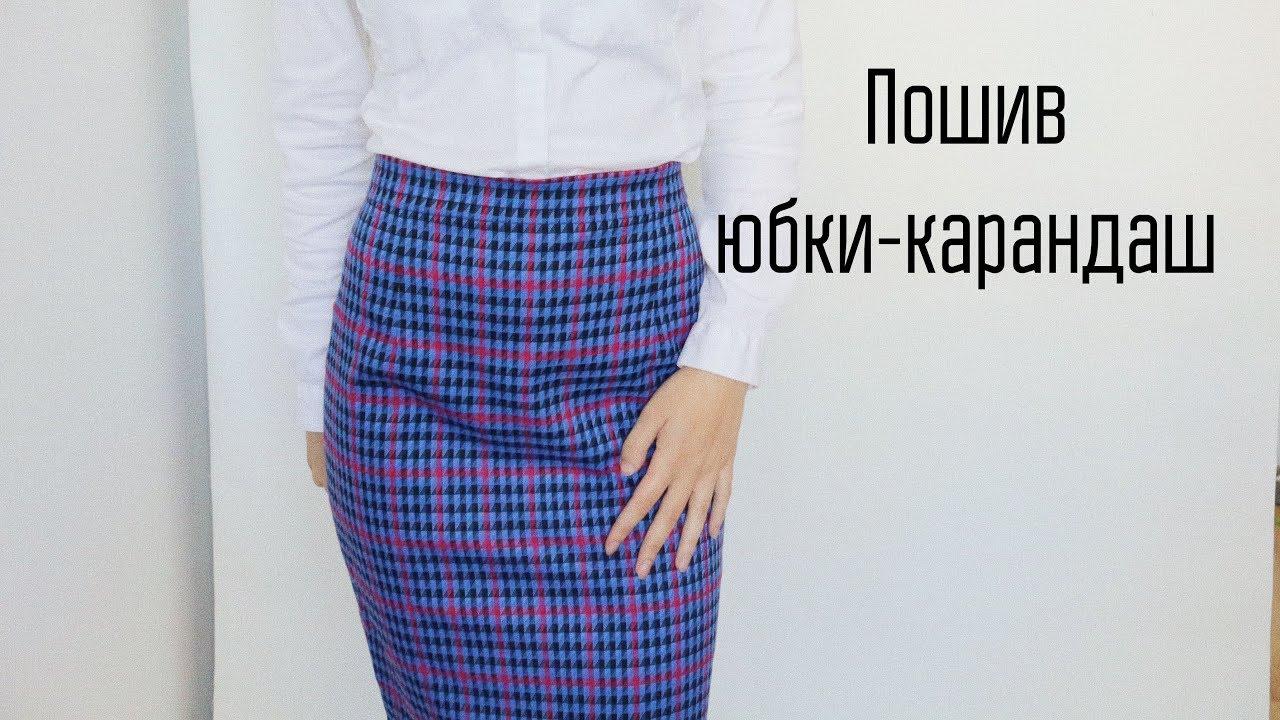 Прямая юбка своими руками мастер класс