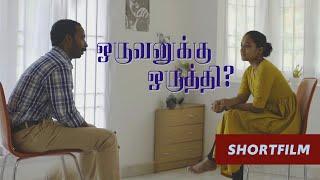ஒருவனுக்கு  ஒருத்தி? (A Man for A Woman?) | Tamil Short Film 2019 (English Subtitles) - LGBTQ+