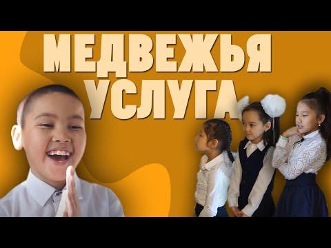 Kz Film -Медвежья услуга