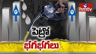 Petrol Price Crosses Rs 80-Per-Litre Mark In Hyderabad | Public Facing Problems  |hmtv