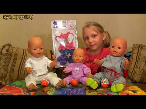 Куча игрушек одежда для беби бона