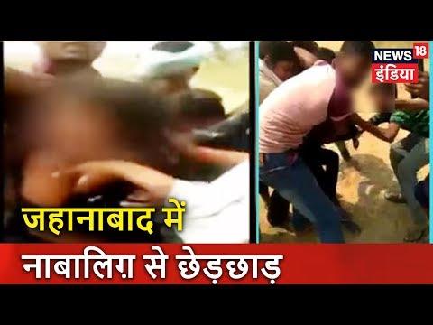 Bihar: जहानाबाद में नाबालिग़ से छेड़छाड़ | News18 India thumbnail