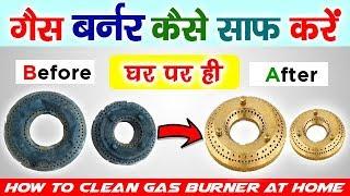 गैस स्टोव के बर्नर को घर पर कैसे साफ करे | How To Clean Gas Stove Burner At Home | हिंदी