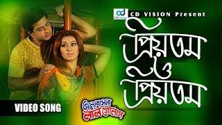 Prioytomo  o Prioytomo   Valobashar Lal Golap (2016)   Full HD Movie Song   Shakib   Apu   CD Vision