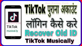 TikTok पुराना अकाउंट लॉगिन कैसे करे ? How to Recover Old TikTok ID, TikTok Musically Old ID Open