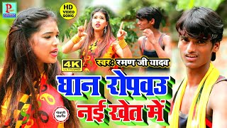 Raman ji Yadav New 4K Video Song 2020 || धान रोपबउ नई खेत में - dhan ropabau nai khet me, 4k video