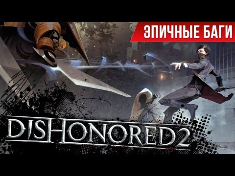 Эпичные баги: Dishonored 2 / Epic Bugs!