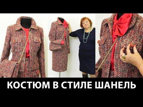 Костюм в стиле Шанель с шелковой блузкой и сумкой на цепочке. Жакет с клапанами и юбка на молнии