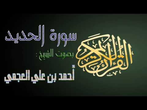 سورة الحديد بصوت الشيخ أحمد بن علي العجمي