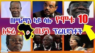በሥልጣን ላይ ሳሉ የሞቱ 10 አፍሪቃዉያን ፕሬዚዳንቶች - World List of 10 African Presidents That Died In Office