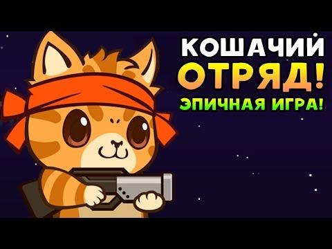 КОШАЧИЙ ОТРЯД! ЭПИЧНАЯ ИГРА! - Naughty Kitties