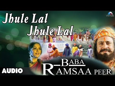 Baba Ramsaa Peer : Jhule Lal Jhule Lal Full Audio Song | Gracy...