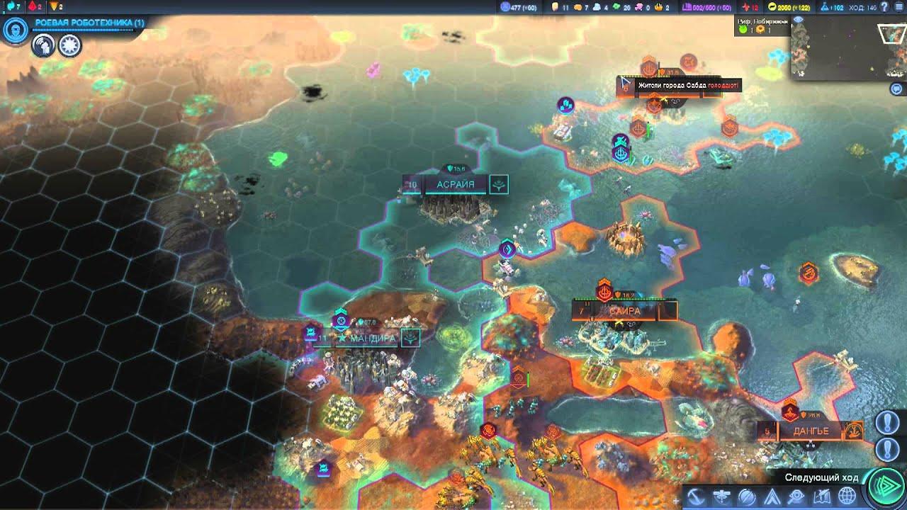 Похождение в Sid Meiers Civilization Beyond Earth 4 - YouTube