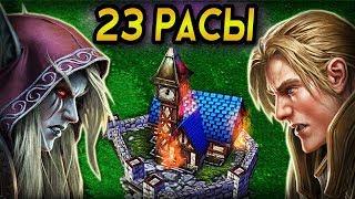 Битва за Азерот в 23 расы
