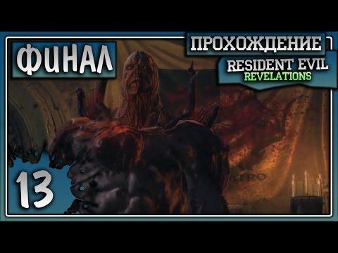 МУТАНТ ДА ЕЩЕ С ТЕЛЕПОРТОМ ↯ Прохождение Resident Evil: Revelations #13 Финал