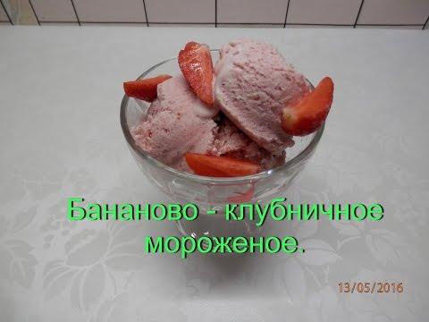 Как сделать мороженое в домашних условиях из клубники видео
