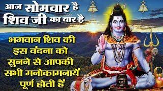 शुभ सोमवार स्पेशल : भगवान शिव की इस वंदना को सुनने से आपकी सभी मनोकामनाएं पूर्ण होती हैं