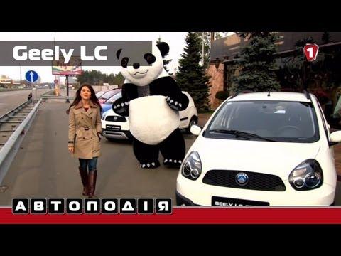 Geely LC и LC Cross. Панды в Украине